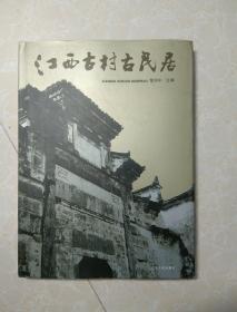 江西古村古民居