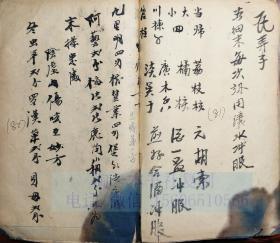 中医古籍手抄本 31