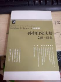 孙中山宋庆龄文献与研究 第二辑(16开品好近全新)