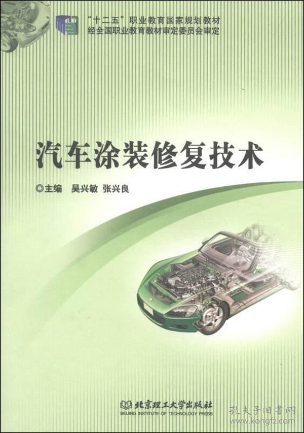 """汽车涂装修复技术/""""十二五""""职业教育国家规划教材"""