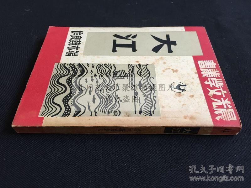 新文学精品 《大江》 晨光文学丛书1948年版 库存全品一厚册全