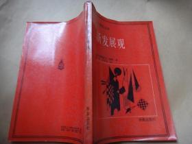 新发展观  法学家李希慧教授签名藏书