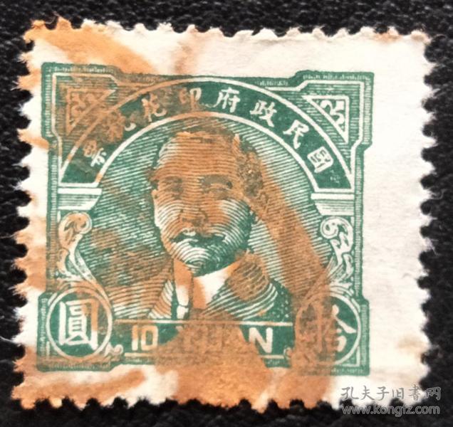 770: 民国孙中山像印花税票10元