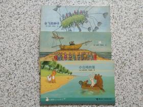 大拇指无字故事书: 会飞的种子、冰、小公鸡的蛋  3本合售