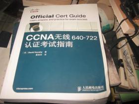 CCNA无线640-722认证考试指南