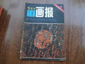 富春江画报   84年第1期