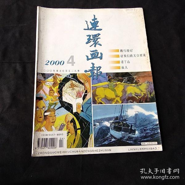 连环画报2000年第4期