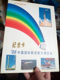 98'中国国际航空航天博览会 牡丹专用卡(纪念卡)