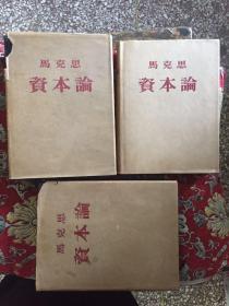资本论 1-3卷 【53年 蓝色布面精装】【第1、3册是1版1印,2册是1版2印】