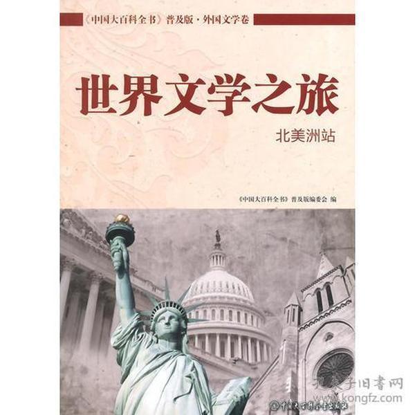 中国大百科全书普及版--世界文化之旅(北美站)