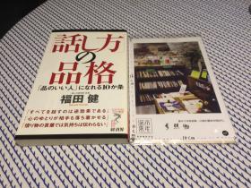 日文原版:   「话し方」の品格  【存于溪木素年书店】