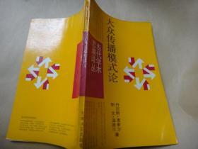 大众传播模式论  法学家李希慧教授签名藏书