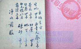 中医古籍手抄本  关汝耀 32