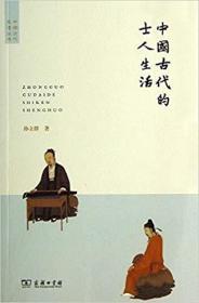 中国古代的士人生活(中国古代生活丛书 全一册)