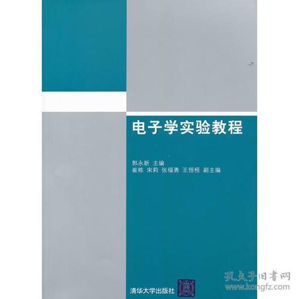 9787302265382电子学实验教程