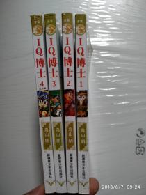 IQ博士(1-4)