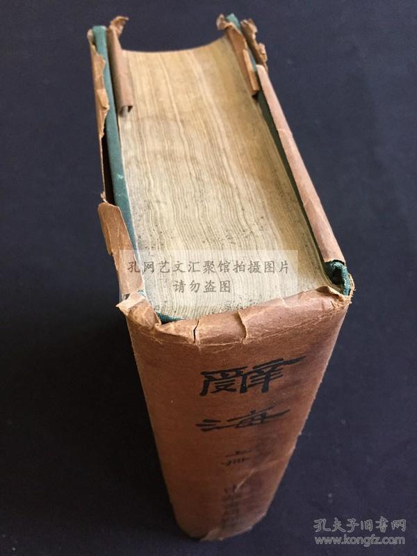 《辞海》 1936年初版 白纸精装好品 存上册一册