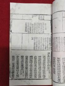【官版】清刻本-白纸 《大清律例汇辑更览》卷三十六刑律断狱(上)(共2册)--大开本--字体工整--易读--整书考究