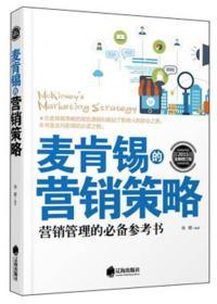 麦肯锡的营销策略(2015全新修订版)