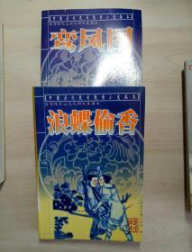 中国历代民间艳情小说孤本:浪碟偷香、鸾凤图【2本合售】