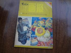 富春江画报  84年第7期