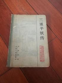 三遂平妖传