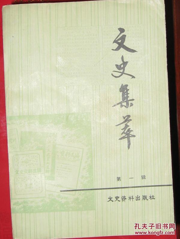 (创刊号)文史集萃(第一辑)1983—1