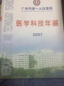 广州市第一人民医院医学科技年鉴2007