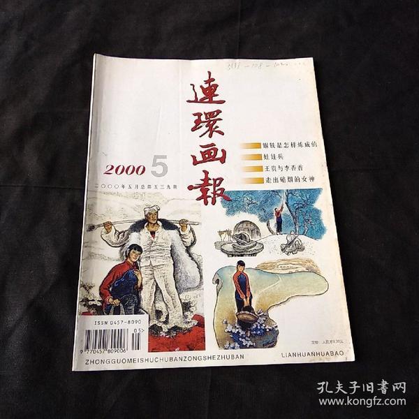 连环画报2000年第5期