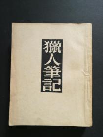 猎人笔记(品好见图,一版一印)