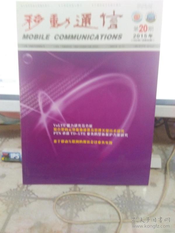 移动通信2015年第20期