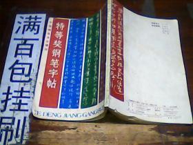 特等奖钢笔字帖― -中国钢笔书法增刊