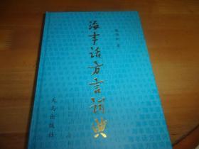 海丰话方言词典.