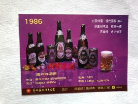 广州啤酒厂日历卡,1986年广州啤酒