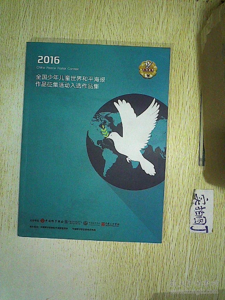 2016全国少年儿童世界和平海报作品征集活动入选作品集图片