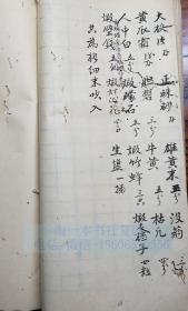 中医古籍手抄本 34