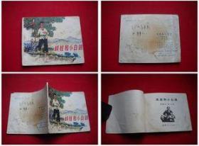 《铁娃和小白鸽》,山东1975.1一版一印120万册8品,9567号,连环画