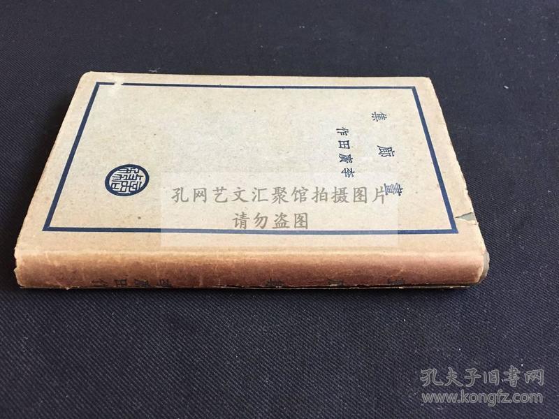 全网最低价 周作人序 《画廊集》 李广田著 1936年精装好品一册全