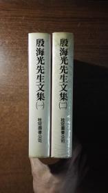 殷海光先生文集(一)、(二)海光先生逝世十周年纪念(精装本厚册,两册全,套有塑料书套,绝对低价,绝对好书,私藏品还好,自然旧)