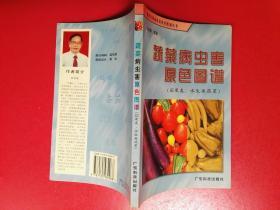 蔬菜病虫害原色图谱:茄果类水生类蔬菜