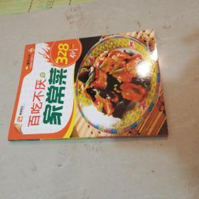 百吃不厌的家常菜328l例