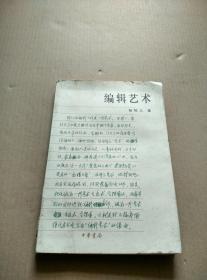 编辑艺术(作者杨牧之签赠本)