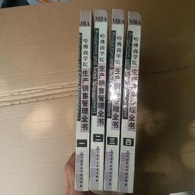哈佛商学院生产销售管理全书