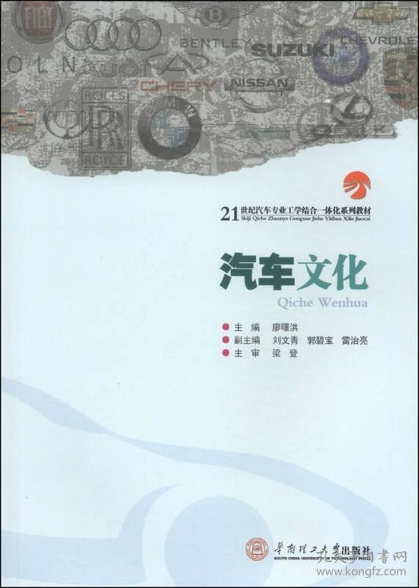 汽车文化(21世纪汽车专业教材没有一体化系列工学)威县宝骏510多少钱有v世纪结合图片
