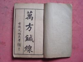 万方鍼线(两册八卷全)【光绪 鸿宝斋三次石印】