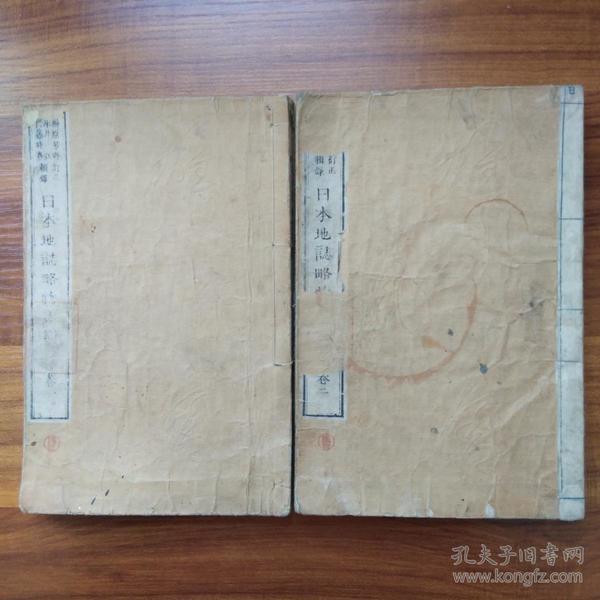 线装古书  和刻本  《 日本地志略物产辩 》两册全  明治八年(1875年)出版  土方幸胜藏版  每页都有各地的特产物品图片  藏书章多枚  木刻版画多