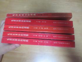 毛泽东革命的道路(4册全),毛泽东成长的道路 (共5册合售)