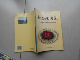 极品杭州菜:杭州烹饪大师名师作品精选