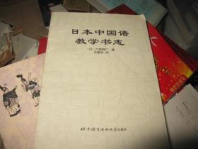 日本中国语教学书志