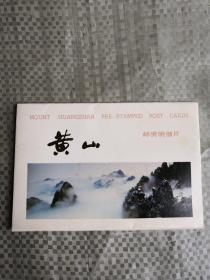 邮资明信片 黄山 10张全